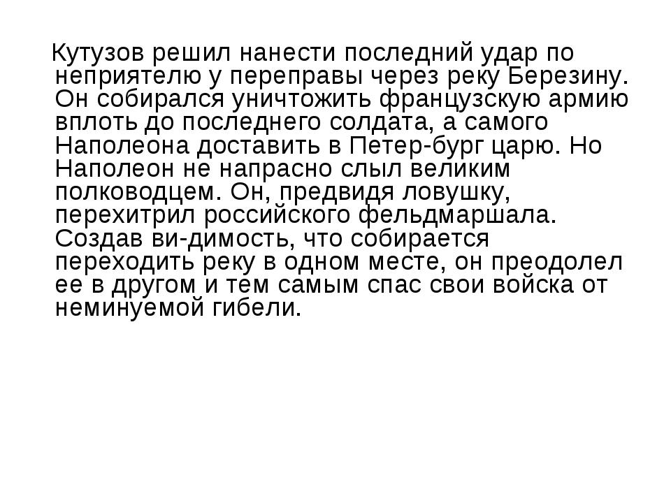 Кутузов решил нанести последний удар по неприятелю у переправы через реку Бе...