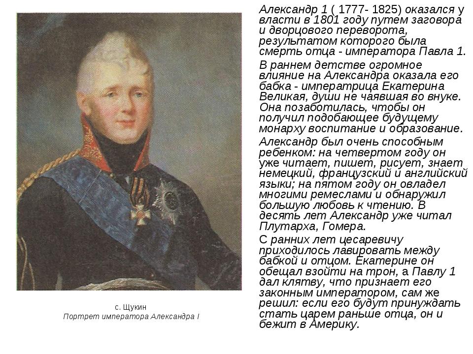 Александр 1 ( 1777- 1825) оказался у власти в 1801 году путем заговора и дво...