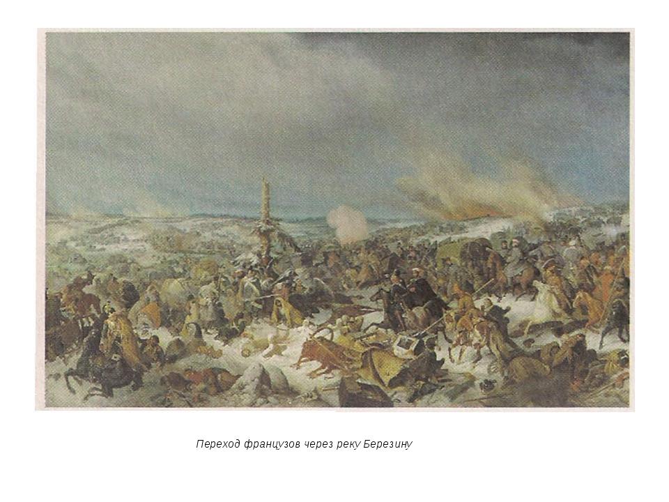Переход французов через реку Березину