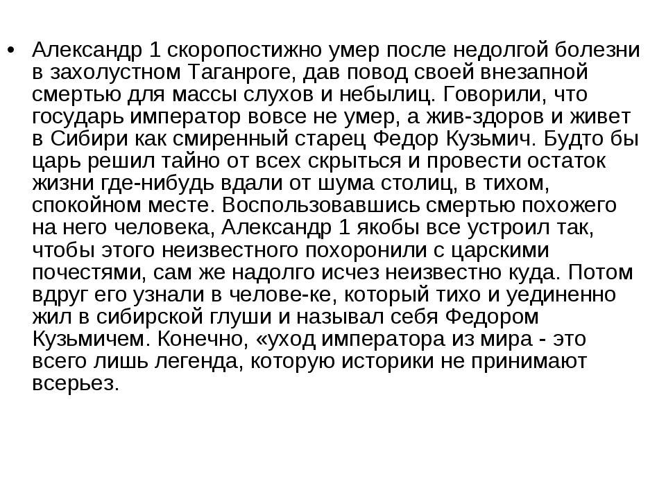Александр 1 скоропостижно умер после недолгой болезни в захолустном Таганроге...