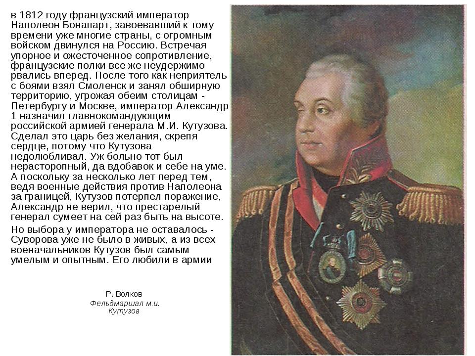 в 1812 году французский император Наполеон Бонапарт, завоевавший к тому врем...