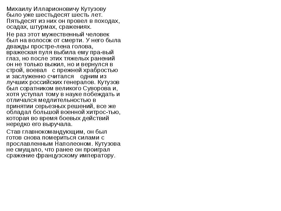 Михаилу Илларионовичу Кутузову было уже шестьдесят шесть лет. Пятьдесят из н...