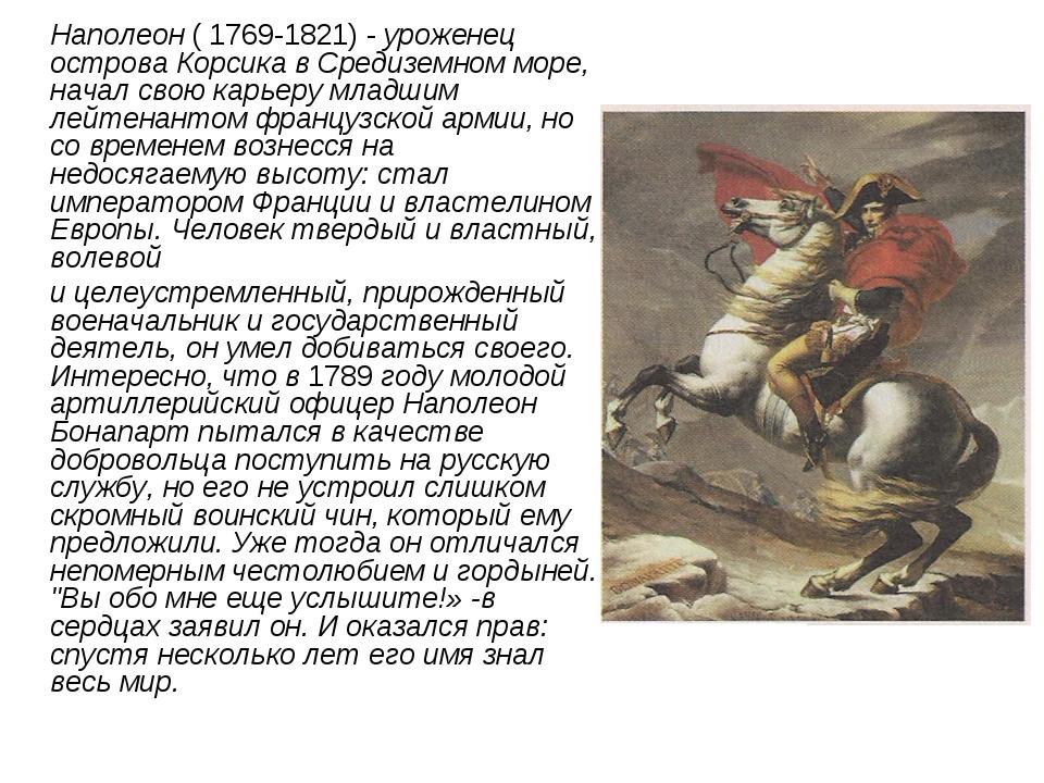 Наполеон ( 1769-1821) - уроженец острова Корсика в Средиземном море, начал с...