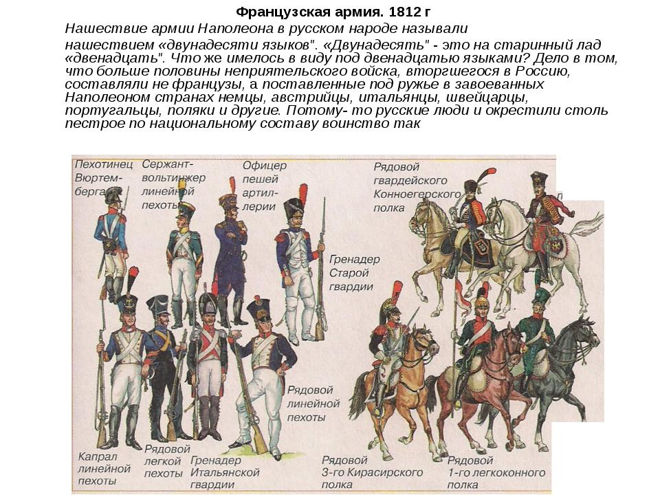 Французская армия. 1812 г Нашествие армии Наполеона в русском народе называл...