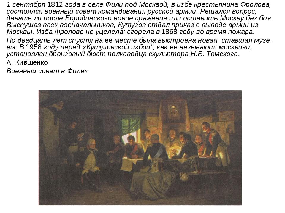 1 сентября 1812 года в селе Фили под Москвой, в избе крестьянина Фролова, со...