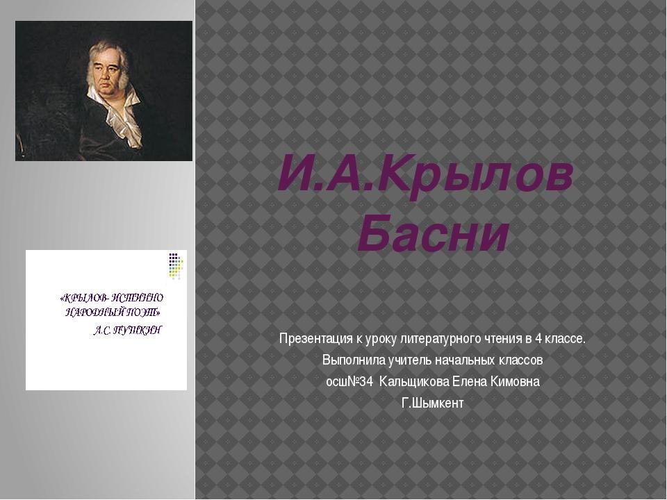 И.А.Крылов Басни Презентация к уроку литературного чтения в 4 классе. Выполни...