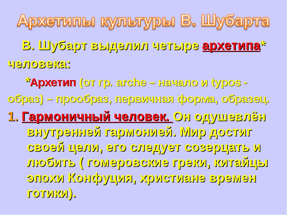 В. Шубарт выделил четыре архетипа* человека: *Архетип (от гр. arche – начало...