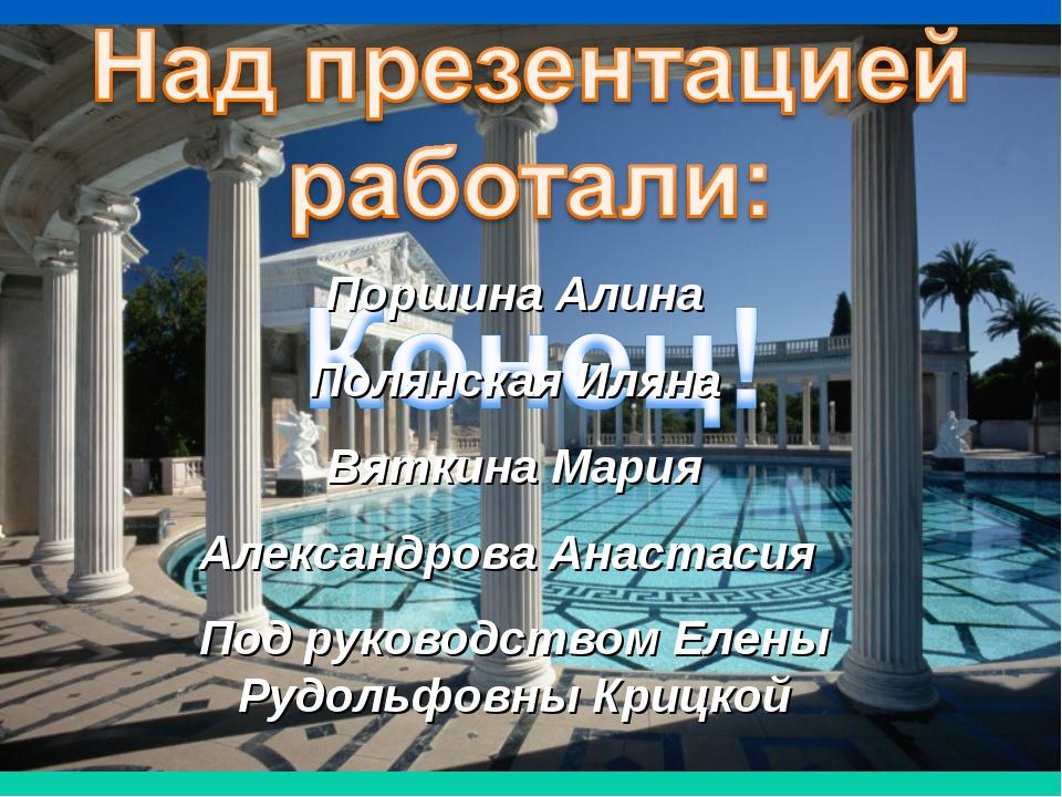 Поршина Алина Полянская Иляна Вяткина Мария Александрова Анастасия Под руково...