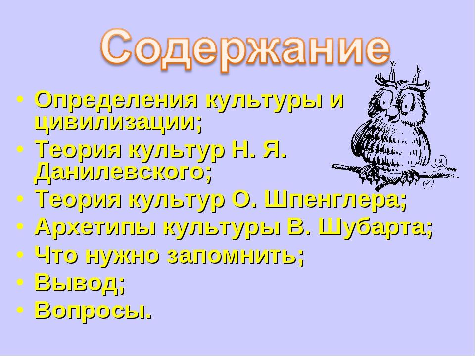 Определения культуры и цивилизации; Теория культур Н. Я. Данилевского; Теория...