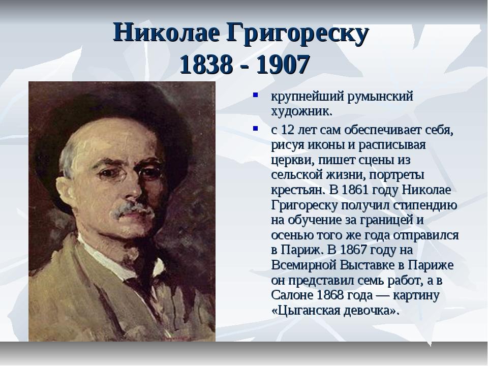 Николае Григореску 1838 - 1907 крупнейший румынский художник. с 12 лет сам об...