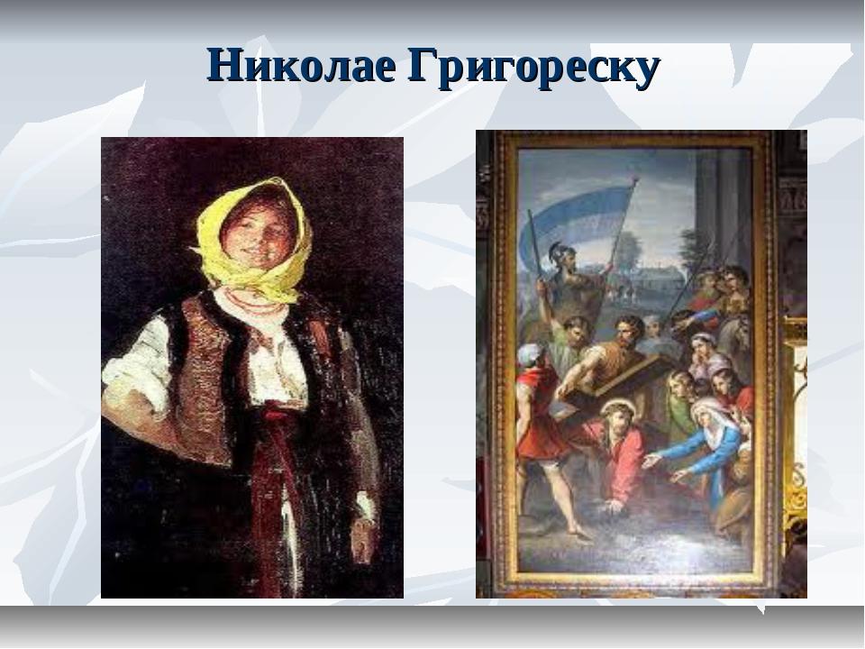 Николае Григореску