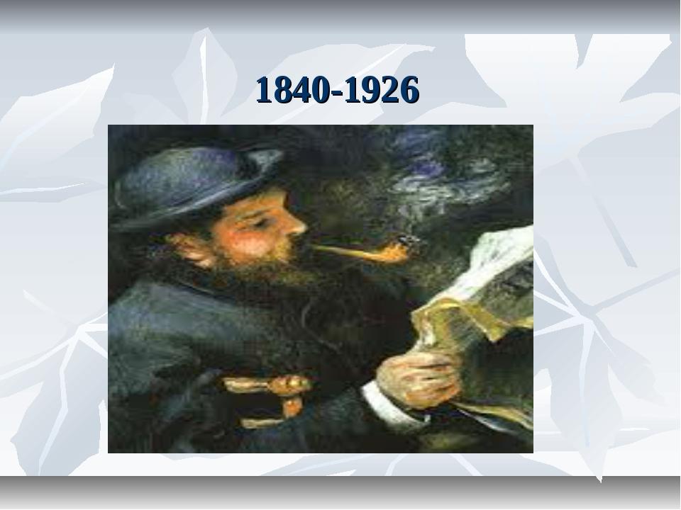 Оска́р Кло́д Моне́ 1840-1926