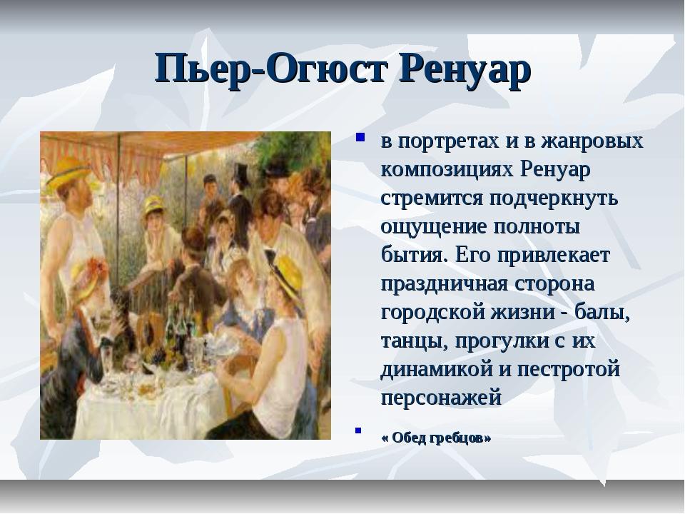Пьер-Огюст Ренуар в портретах и в жанровых композициях Ренуар стремится подче...