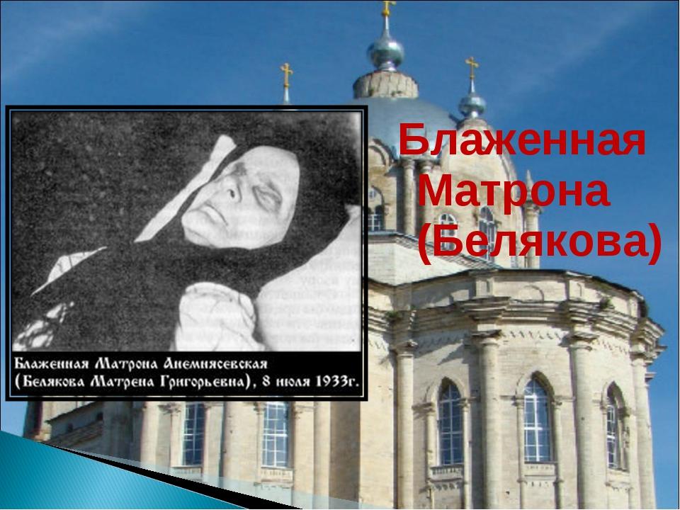 Блаженная Матрона (Белякова)