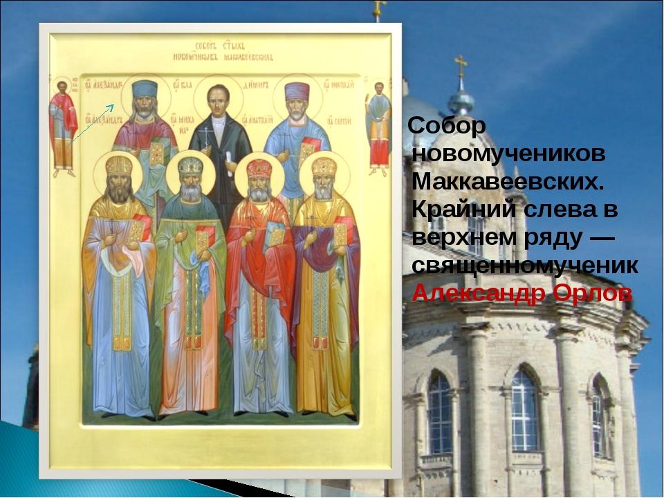 Собор новомучеников Маккавеевских. Крайний слева в верхнем ряду — священному...