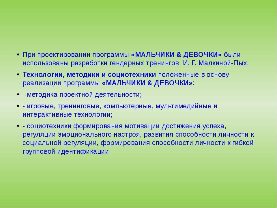 При проектировании программы «МАЛЬЧИКИ & ДЕВОЧКИ» были использованы разработ...