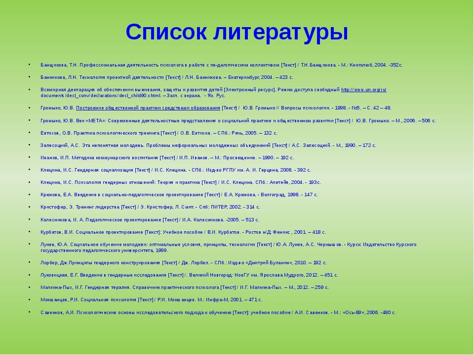 Список литературы Банщикова, Т.Н. Профессиональная деятельность психолога в р...