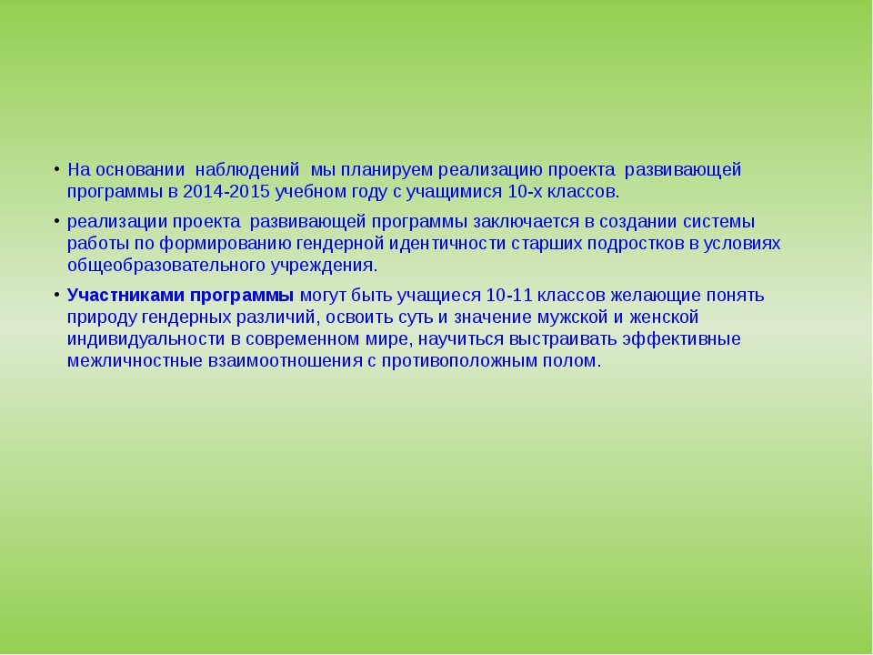 На основании наблюдений мы планируем реализацию проекта развивающей программ...