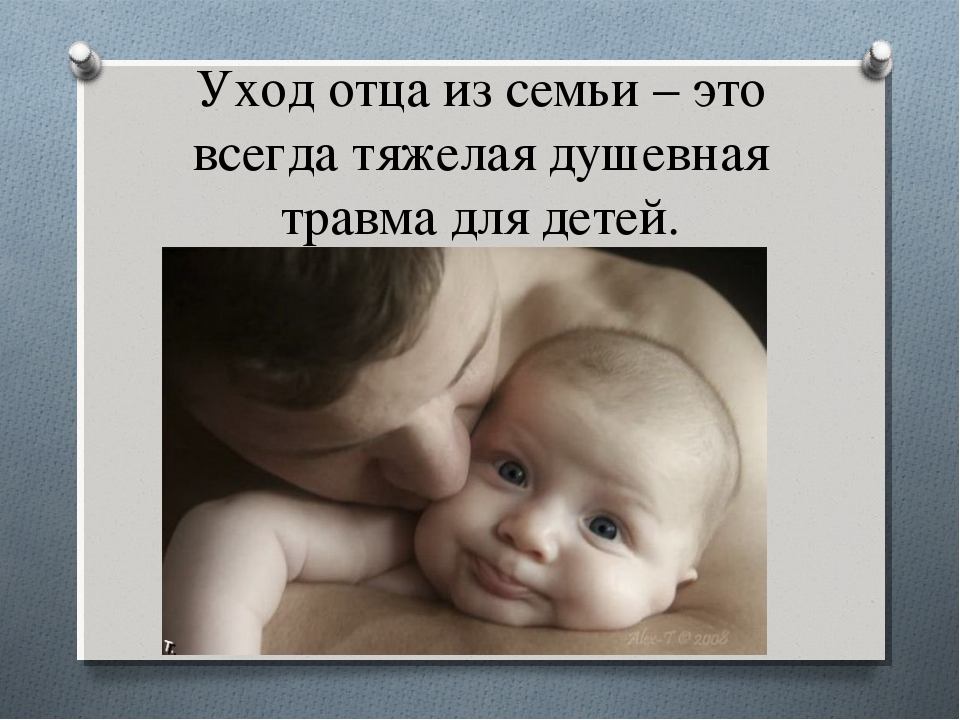 Картинки с надписью не бросайте своих детей