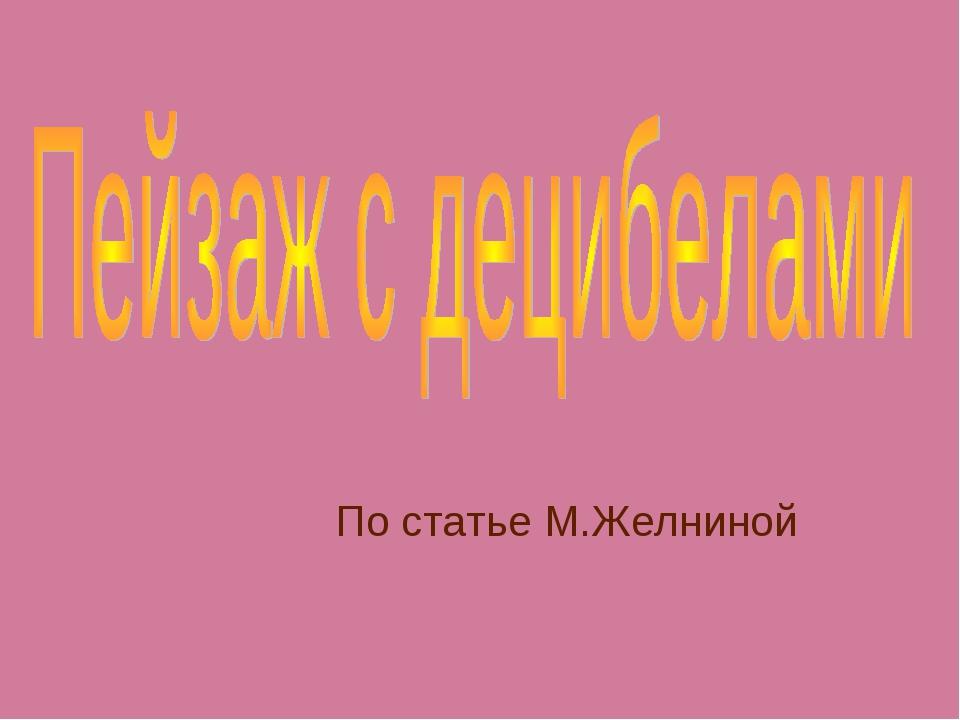 По статье М.Желниной