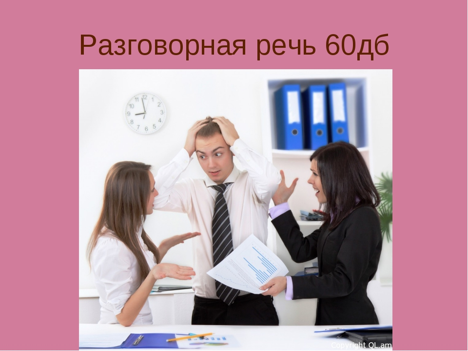 Разговорная речь 60дб