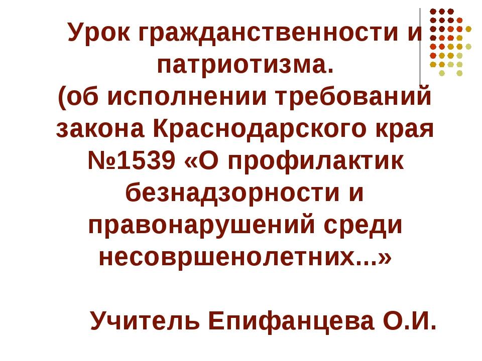 Урок гражданственности и патриотизма. (об исполнении требований закона Красно...