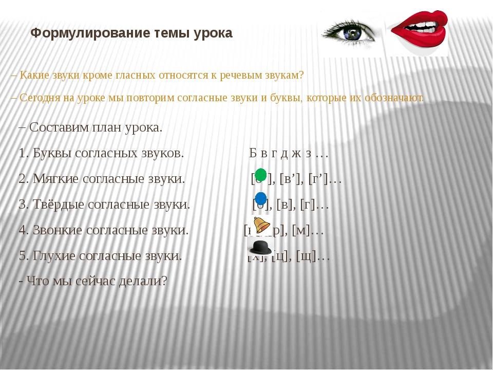 Формулирование темы урока – Какие звуки кроме гласных относятся к речевым зву...