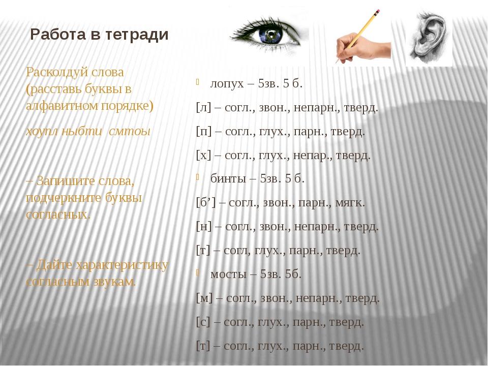 Работа в тетради лопух – 5зв. 5 б. [л] – согл., звон., непарн., тверд. [п] –...