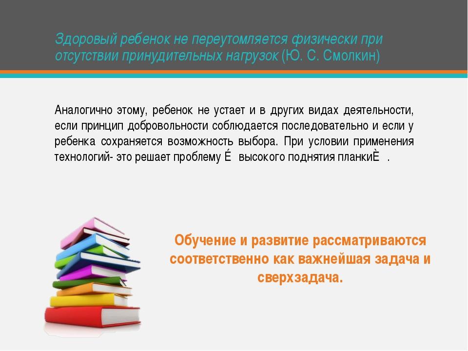 Обучение и развитие рассматриваются соответственно как важнейшая задача и све...