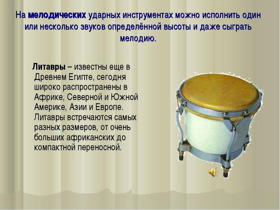 На мелодических ударных инструментах можно исполнить один или несколько звуко...