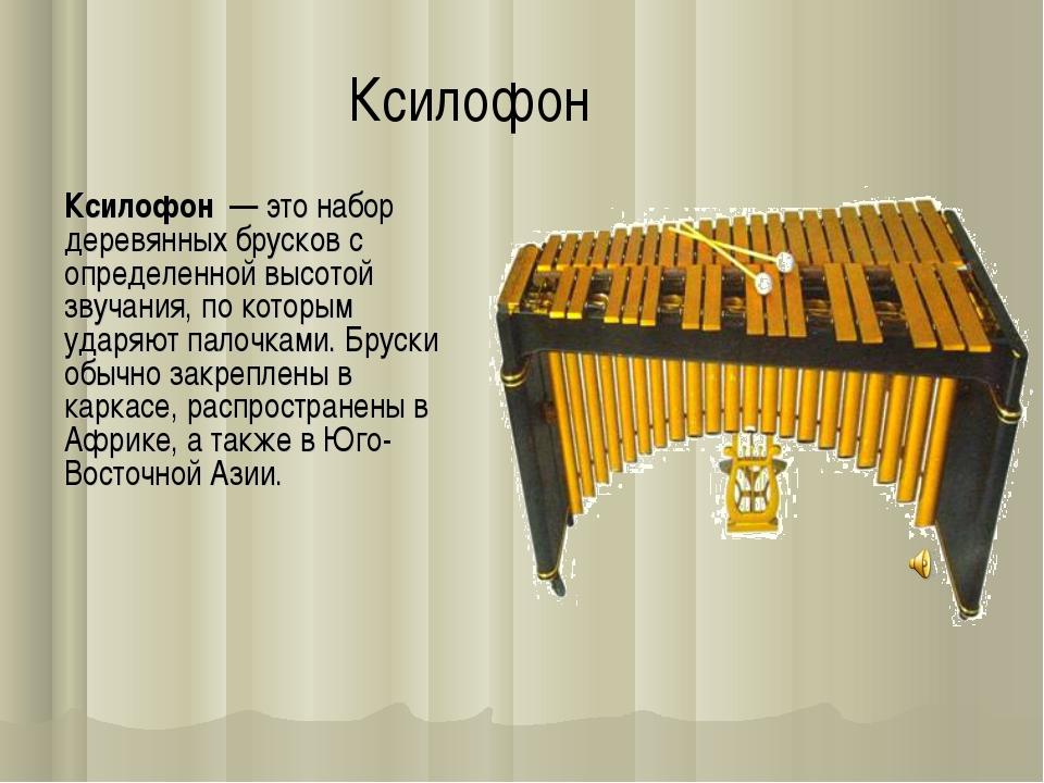 Ксилофон Ксилофон — это набор деревянных брусков с определенной высотой звуча...