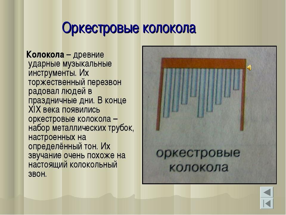 Оркестровые колокола Колокола – древние ударные музыкальные инструменты. Их т...