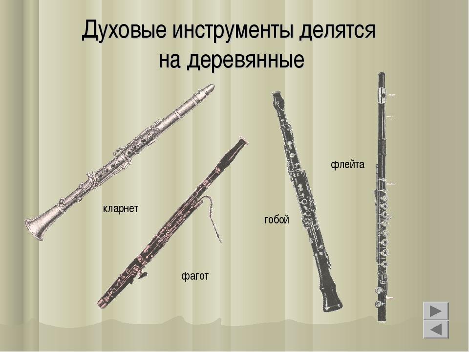 Духовые инструменты делятся на деревянные кларнет гобой флейта фагот