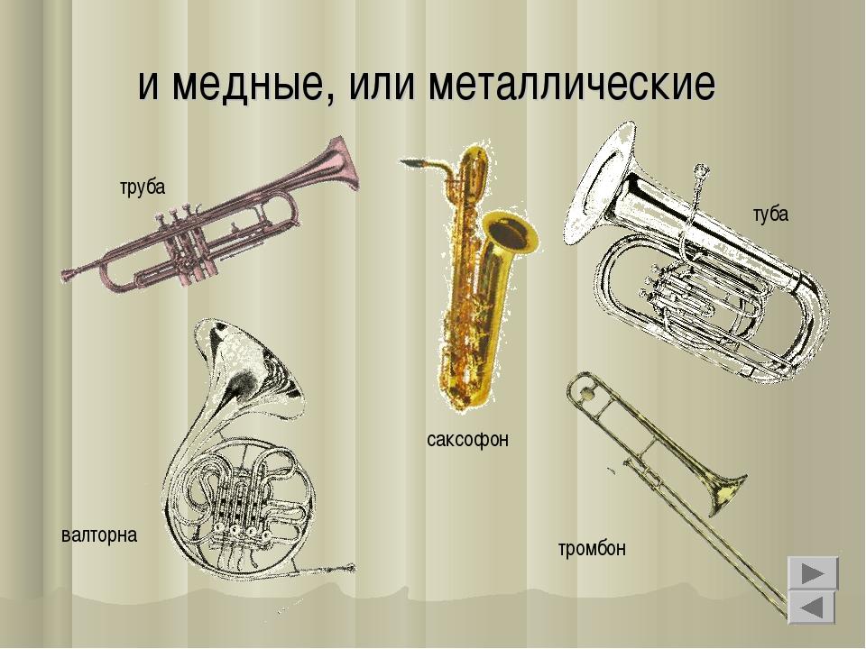 и медные, или металлические труба валторна саксофон туба тромбон
