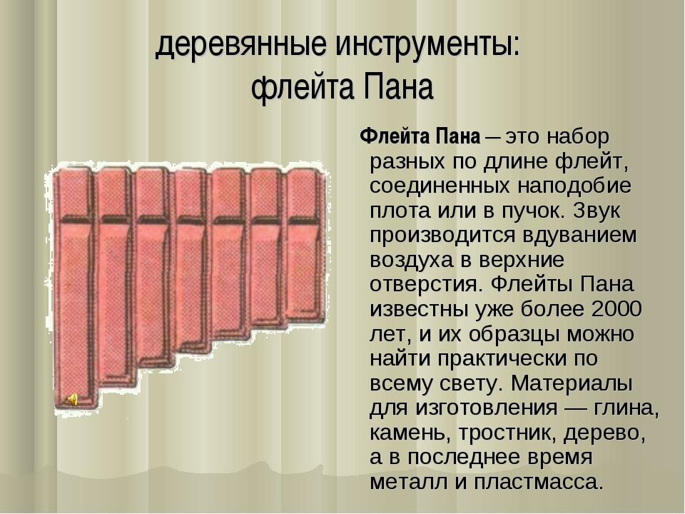 деревянные инструменты: флейта Пана Флейта Пана — это набор разных по длине ф...