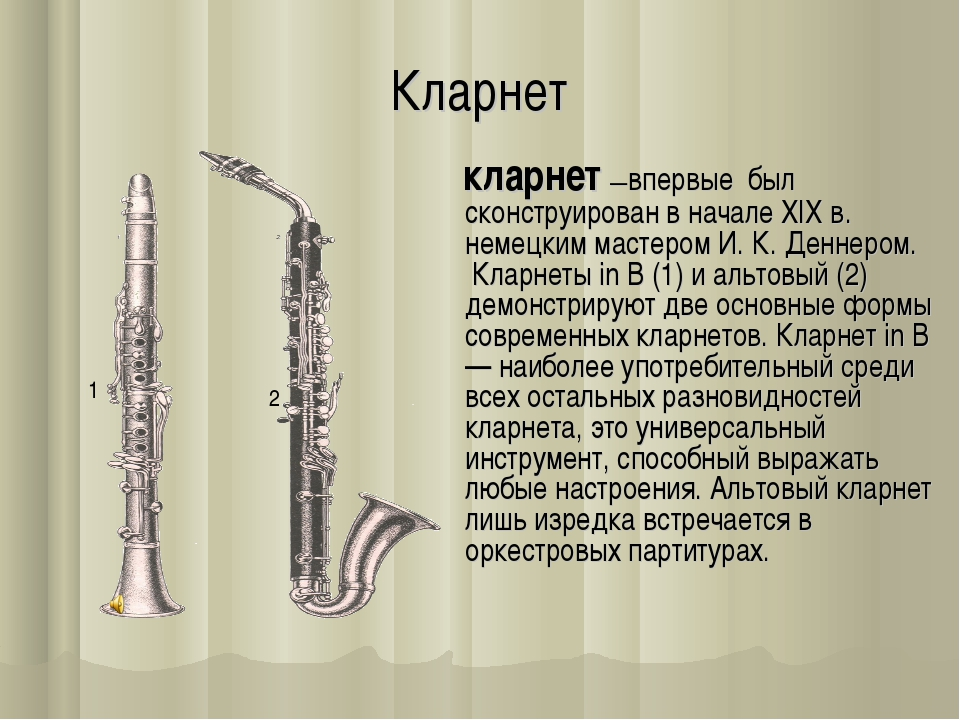 Кларнет  кларнет —впервые был сконструирован в начале XIX в. немецким масте...