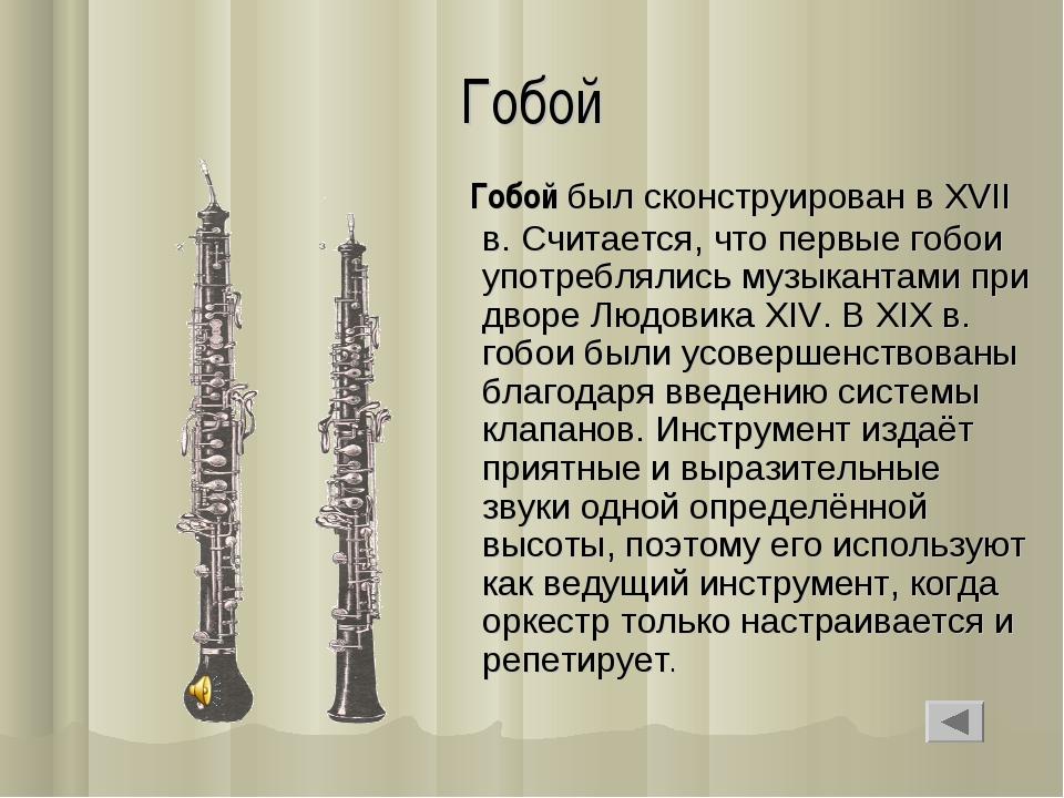 Гобой Гобой был сконструирован в XVII в. Считается, что первые гобои употр...
