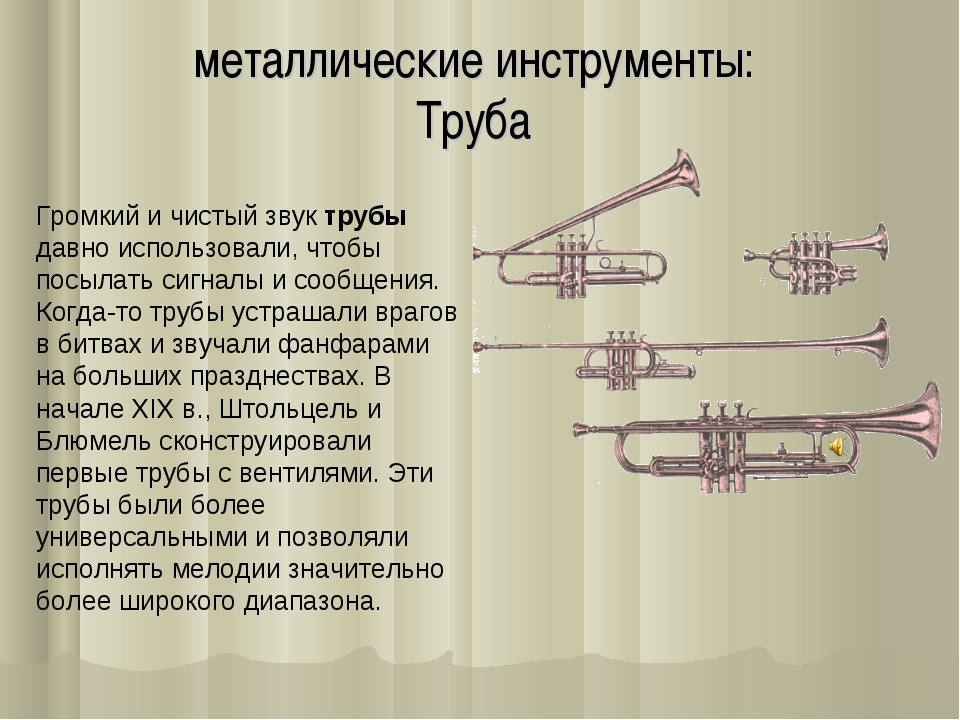 металлические инструменты: Труба Громкий и чистый звук трубы давно использова...