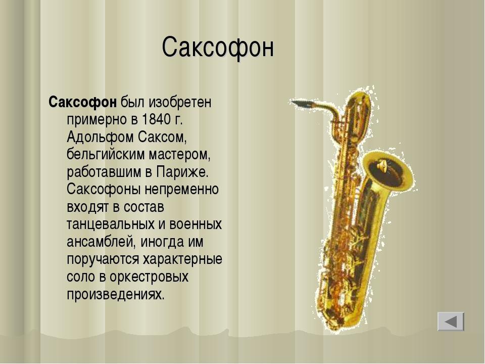 Саксофон Саксофон был изобретен примерно в 1840 г. Адольфом Саксом, бельгийск...