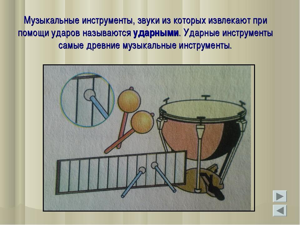 Музыкальные инструменты, звуки из которых извлекают при помощи ударов называю...