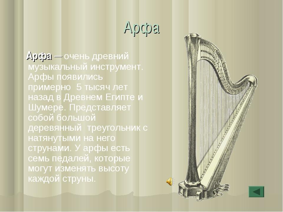 Арфа Арфа — очень древний музыкальный инструмент. Арфы появились примерно 5...