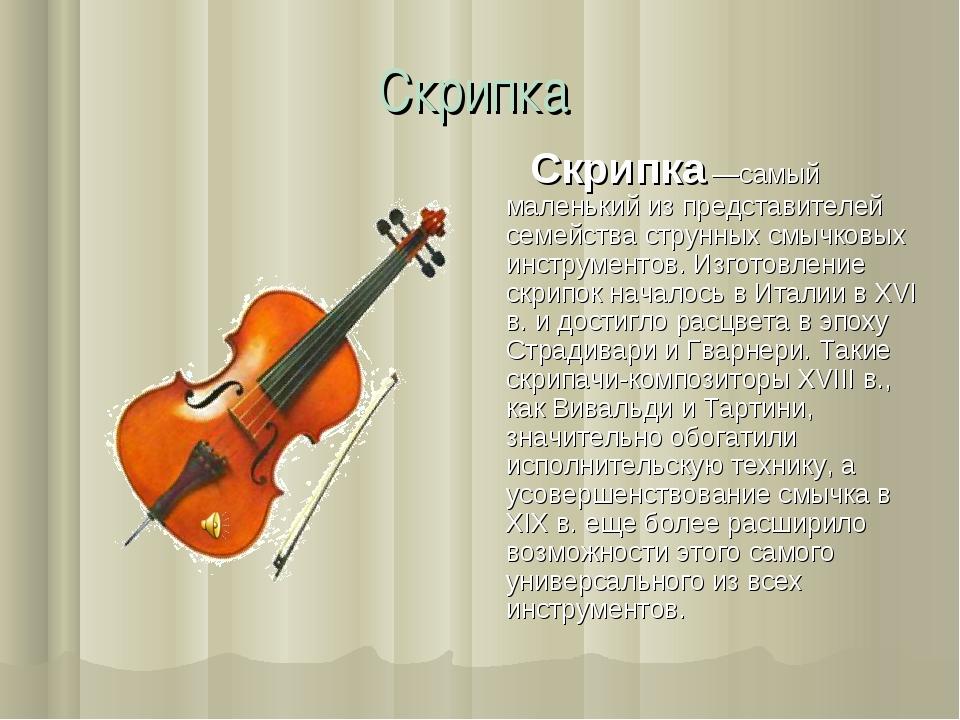 Скрипка Скрипка —самый маленький из представителей семейства струнных смычков...