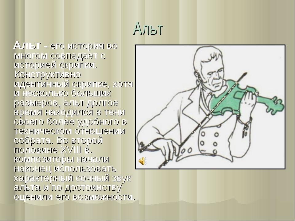 Альт Альт - его история во многом совпадает с историей скрипки. Конструктивн...