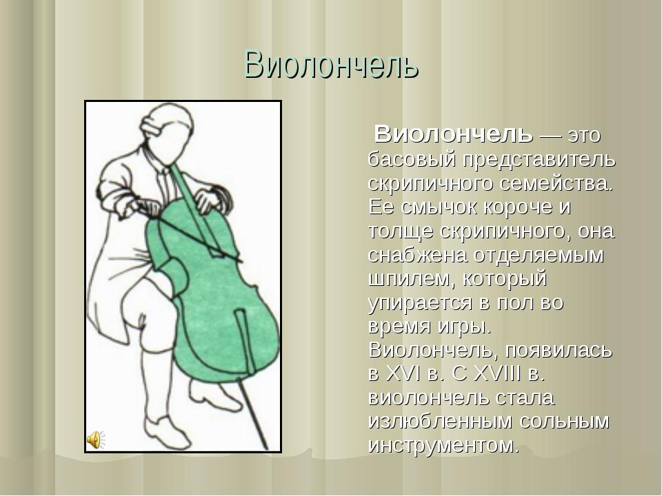 Виолончель  Виолончель — это басовый представитель скрипичного семейства. Е...