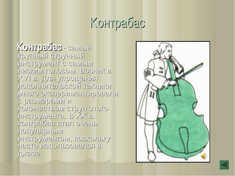 Контрабас  Контрабас - самый крупный струнный инструмент с самым низким гол...