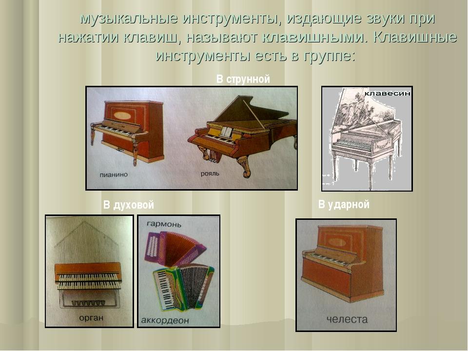 музыкальные инструменты, издающие звуки при нажатии клавиш, называют клавишн...