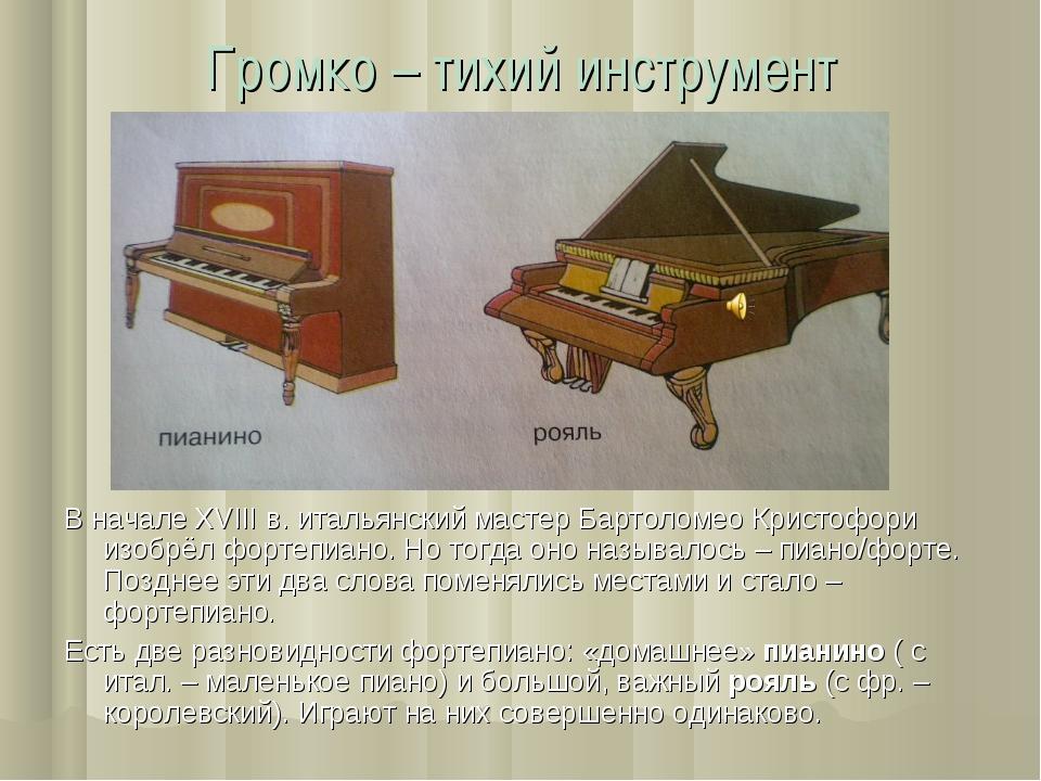 Громко – тихий инструмент В начале XVIII в. итальянский мастер Бартоломео Кри...