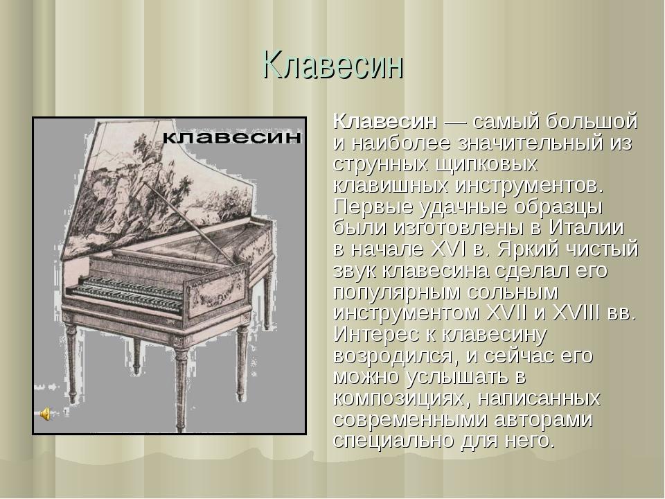 Клавесин Клавесин — самый большой и наиболее значительный из струнных щипков...