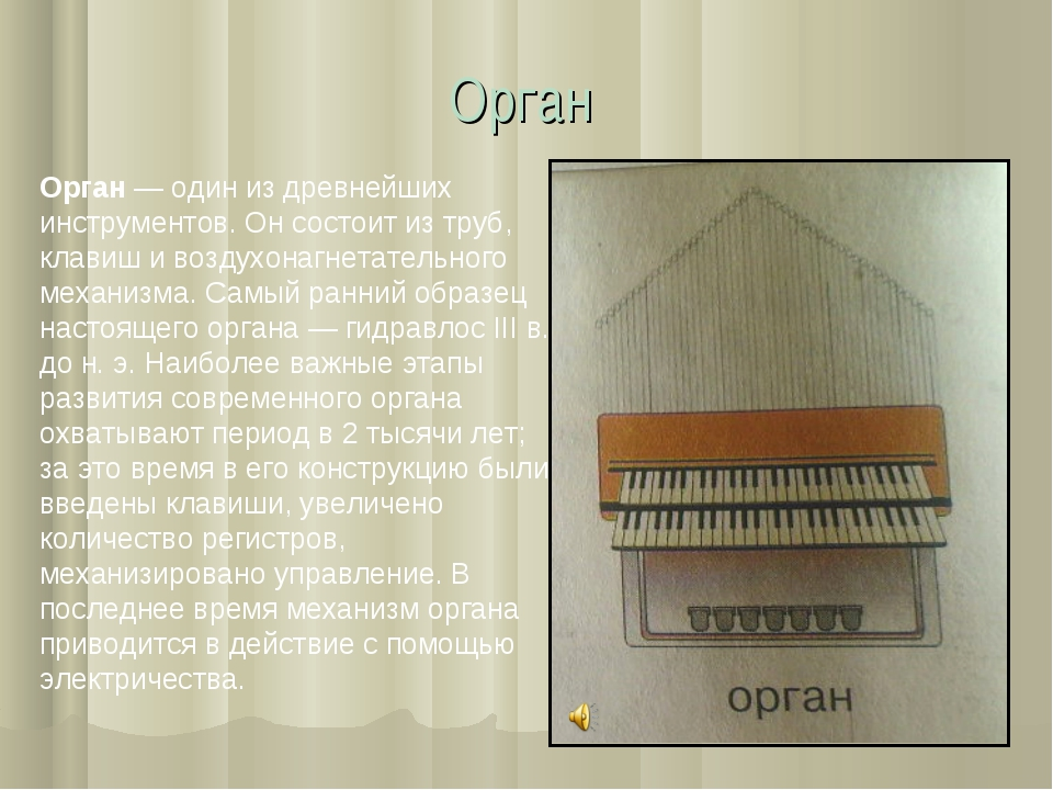 Орган Орган — один из древнейших инструментов. Он состоит из труб, клавиш и в...