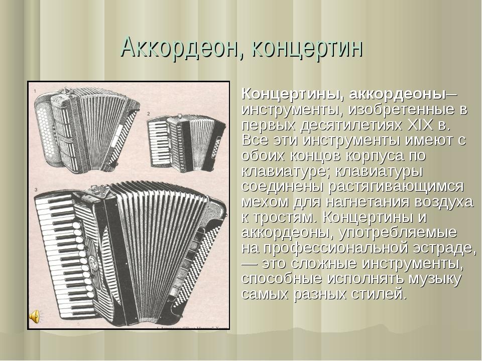 Аккордеон, концертин Концертины, аккордеоны— инструменты, изобретенные в перв...
